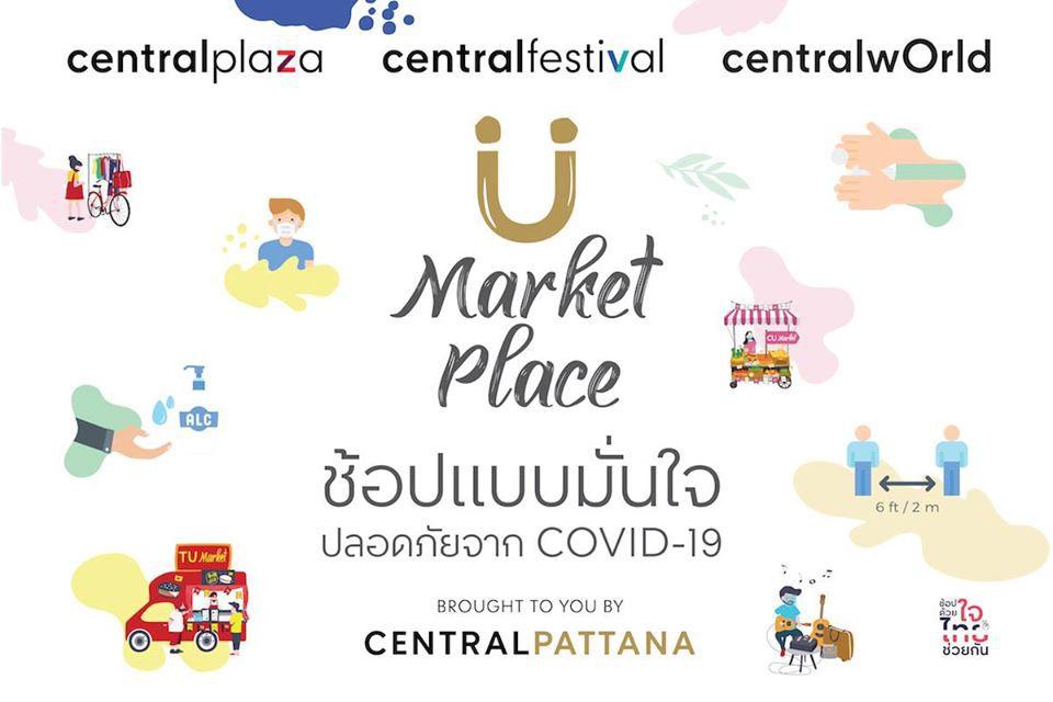 U Market Place ตลาดรวมพลศิษย์เก่า