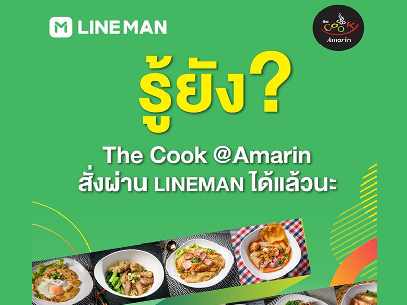 ศูนย์อาหาร The Cook สั่งผ่าน LINEMAN ได้แล้วนะ