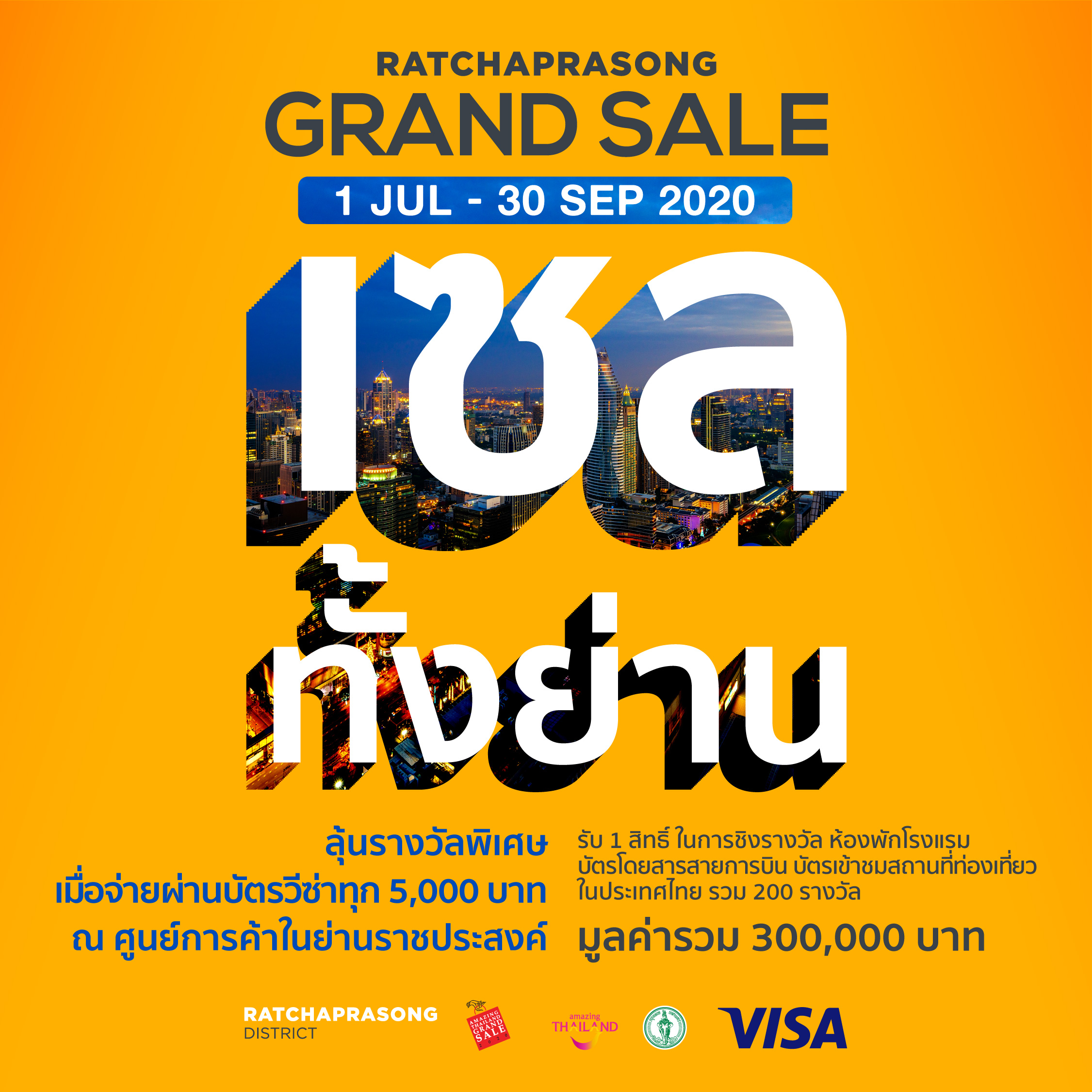 Ratchaprasong Grand Sale 2020