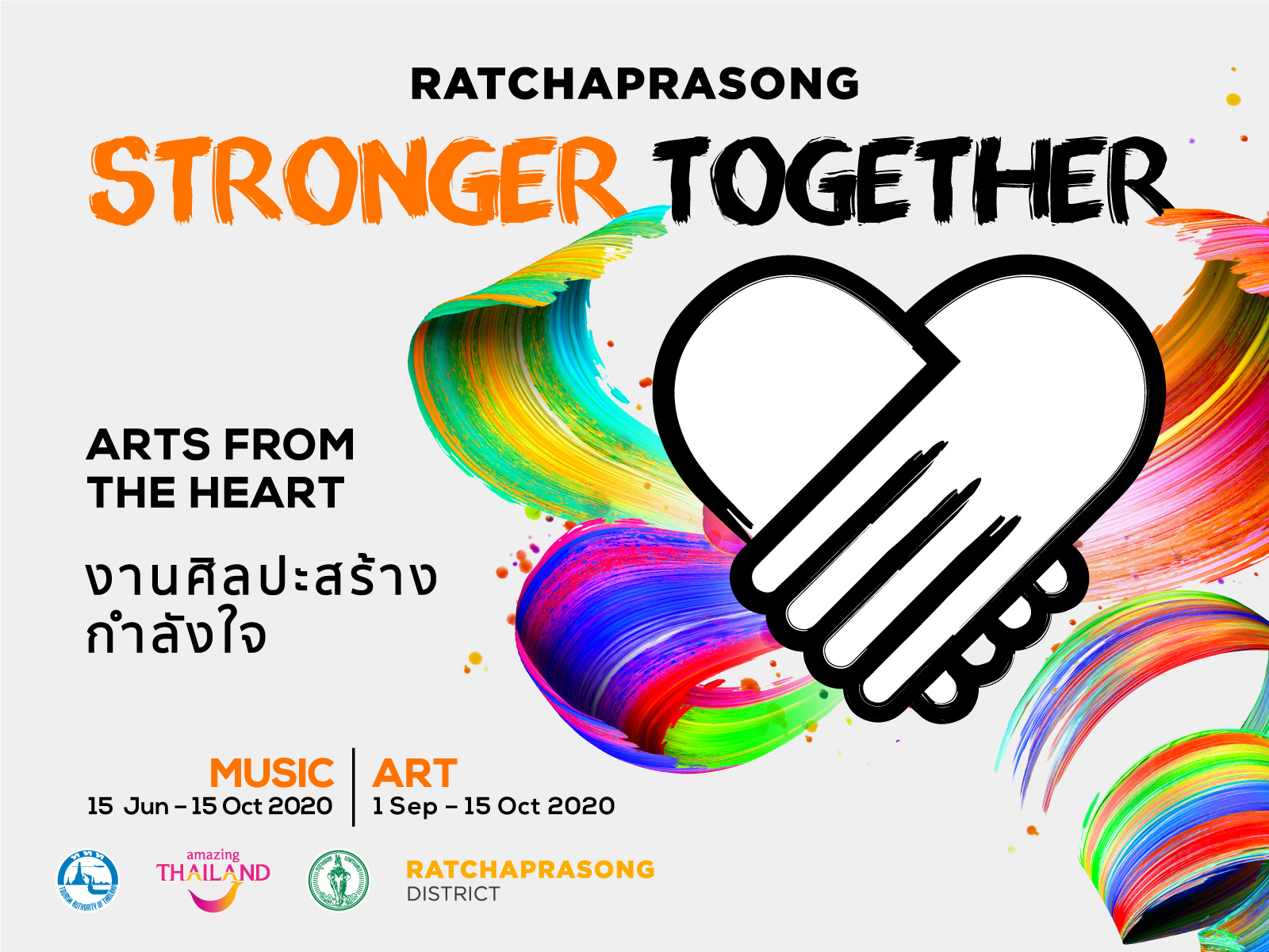 """""""Ratchaprasong Stronger Together : Arts from The Heart-งานศิลปะสร้างกำลังใจ"""""""