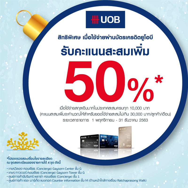 UOB with Ratchaprasong Winter Sale 2020