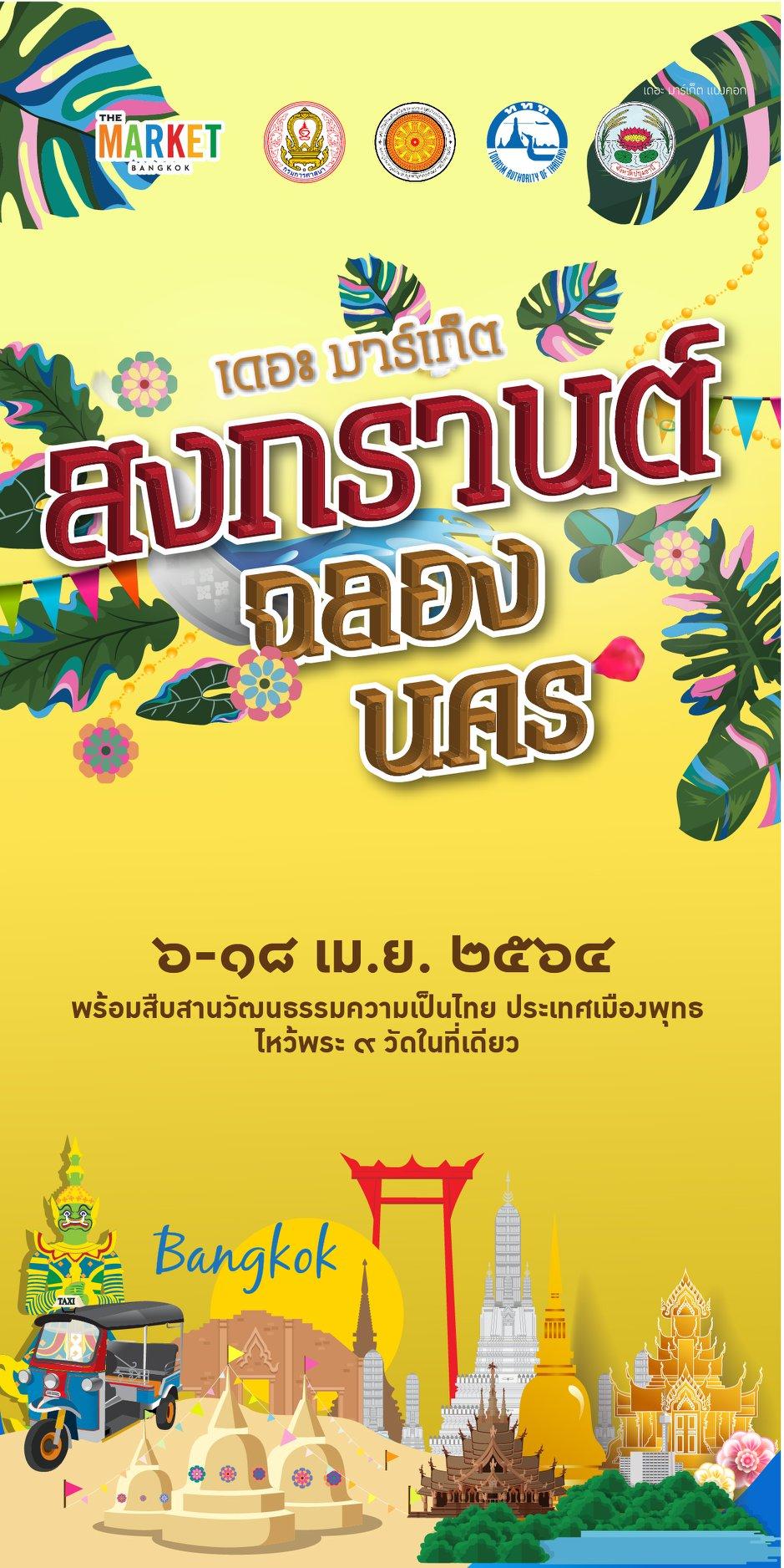 ร่วมฉลองเทศกาลสงกรานต์ กับThe Market Bangkok